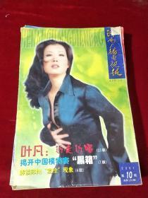 河南广播电视报 24本合售 2001年第10.11.13-28.31-35.38