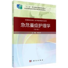 急危重症护理学(第2版)