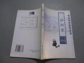 归田录(历代名家小品文集)