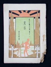 新文学精品:1933年初版 蒋光慈著 新文艺小丛书之一《哭诉》平装一册(仅印1000册,品稍弱,不伤字)