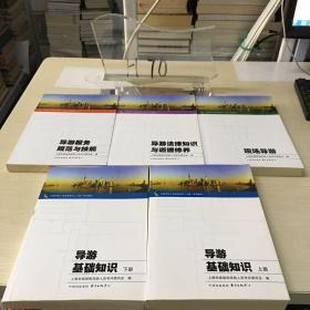 全国导游人员资格考试(上海)系列教材 全套5册