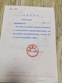 武汉医学院 复对调一名助教 3页