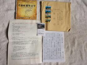 野口三郎致中国友人信件一份 内含活着的象形文字、信件、名片