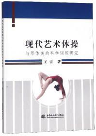 现代艺术体操与形体美的科学训练研究
