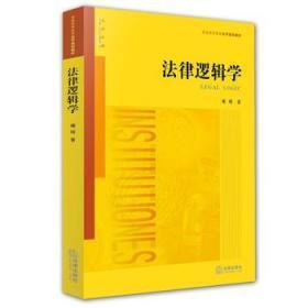 法律逻辑学 雍琦著 法律出版社