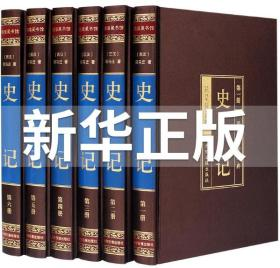 史记 精装全6卷 绸面烫金 文白对照 原文注释鉴赏 光明日报出版社