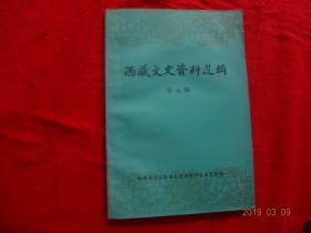 西藏文史資料選輯(第五輯)