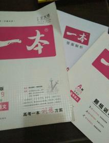 开心考试·高考一本:高考语文(2015年新课标版)