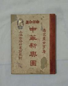 民国地图《袖珍中国新舆图》,民国九年出版,民国早期的地图,道县制。