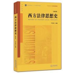 西方法律思想史(第三版) 严存生  法律出版社