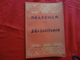 西藏文史資料選輯(第七輯)