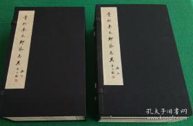青柯亭本聊齋志異(2函16冊)