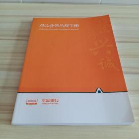 平安银行对公业务合规手册
