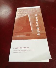 中國印刷博物館功能和作用的介紹等冊頁!