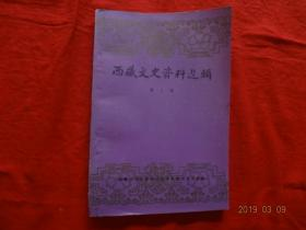 西藏文史資料選輯(第八輯)