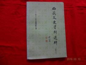 西藏文史資料選輯(第十一輯)[第十三世達 賴喇嘛年譜]