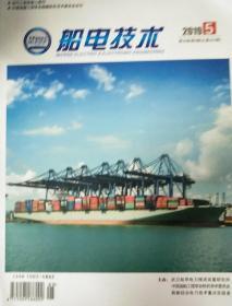船电技术2019年5期