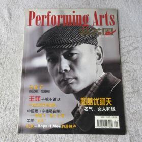 演艺圈画刊 1999年第1期