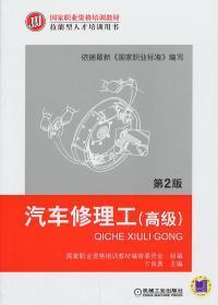 汽车修理工高级第二2版 卞良勇 机械工业出版社 9787111435372