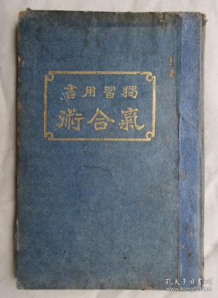 《獨習用書氣合術》 古屋鐵石著  神州催眠學會 中華民國八年初版