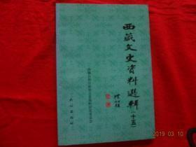 西藏文史資料選輯(第十五輯)