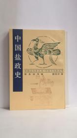 中國鹽政史