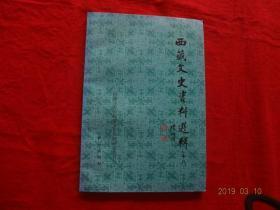 西藏文史資料選輯(第十八輯)