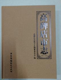 高碑店市志(1994-2008)