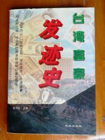 台湾富豪发迹史