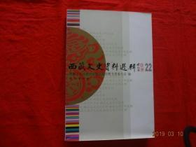 西藏文史資料選輯(22)