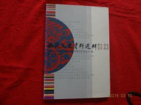西藏文史資料選輯(23)