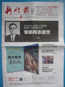 《新晚报》2019年7月24日,己亥年六月廿二。中共中央讣告:李鹏同志逝世。