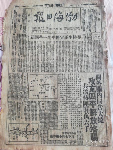 《渤海日報》,攻克四平,解放洛陽,陜北收復甘泉,再克太康