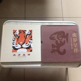 虎岁呈祥庚寅年邮票珍藏