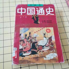 中国通史绘画本(秦汉)