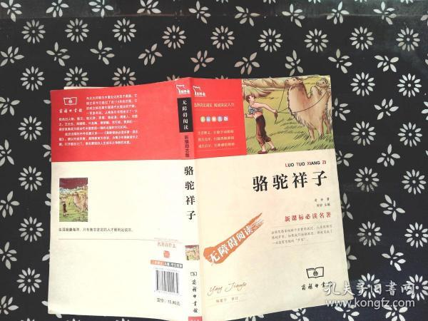 骆驼祥子(彩插励志版)/新课标必读名著·无障碍阅读