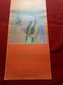 懷舊收藏掛歷年歷1985《恭賀新春》少數民族12月全掛歷缺8 12月