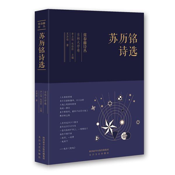 常春藤诗丛:苏历铭诗选