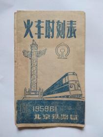 1959年6月1日北京铁路局,火车时刻表【北京至莫斯科、北京至平壤、北京至河内等】