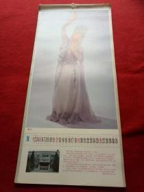 懷舊收藏掛歷年歷八十年代《金陵十二釵》12月全掛歷沒有封面
