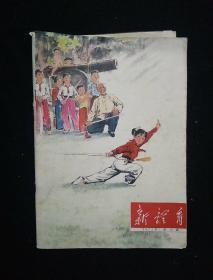 新體育 1973年第12期