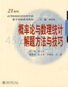 概率论与数理统计解题方法与技巧 张立卓,李博纳,许静著 北京大学出版社