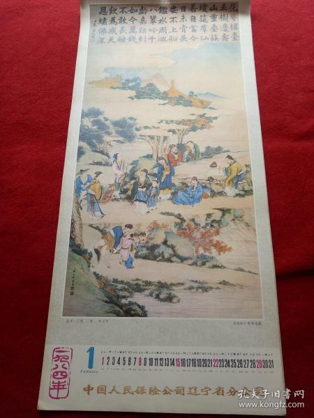 懷舊收藏掛歷年歷1984《沈陽故宮博物館藏畫》12月全掛歷76*35cm