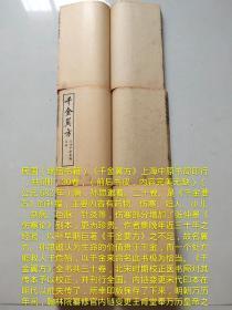 民国(绝品书籍)《千金翼方》上海中原书局印行,共6册,30卷,(前后书皮,内容完美无缺)(公元 682 年)唐.孙思邈着。三十卷。是《千金要方》的补编,主要内容有药物、伤寒、妇人、小儿 、杂病、色脉、针灸等,伤寒部分增加了张仲景《伤寒论》别本,更为珍贵。《千金翼方》,唐代医学家孙思邈撰,约成书于永淳二年(682)。作者集晚年近三十年之经验,以补早期巨著《千金要方》之不足,故名翼方。孙思邈认为生命