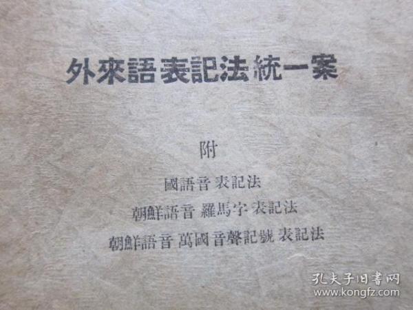 朝鮮文    外來語表記法統一案  附 (國語音 表記法 , 朝鮮語音 羅馬字 表記法 , 朝鮮語音 萬國音聲記號 表記法) 1941年  昭和16年  朝鮮原版