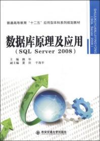 """数据库原理及应用(SQL Server 2008)/普通高等教育""""十二五""""应用型本科系列规划教材"""