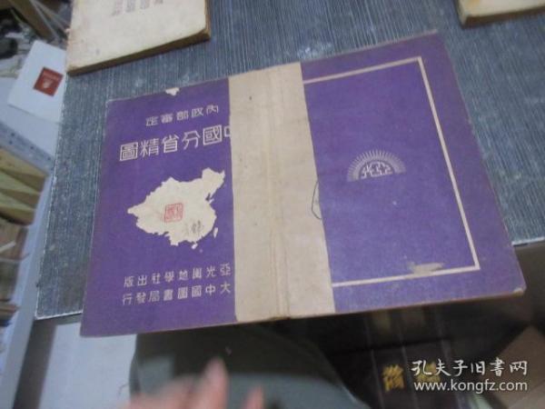 中國分省精圖  庫2