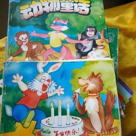 动物童话  两本合售