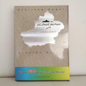 包快递     正版未开封     新疆维吾尔自治区地图集  -- 献给新疆维吾尔自治区成立60周年   哈萨克文版  8开布面精装   2015年一版一印