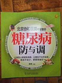 北京协和医院专家教你糖尿病防与调【库存书】